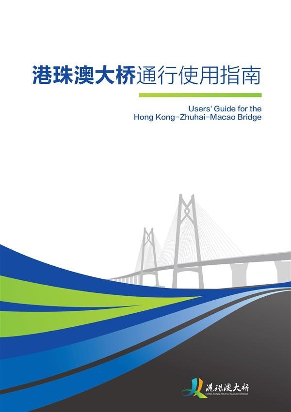 港珠澳大桥24日正式通车运营:世界最长跨海大桥
