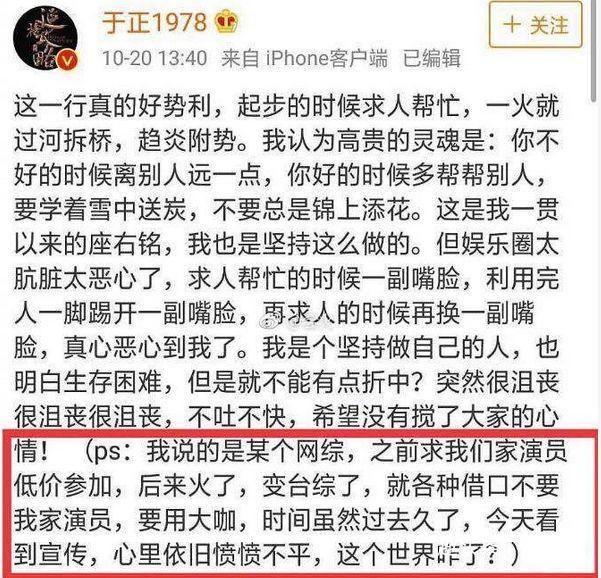 《延禧》于正秒删文内容:娱乐圈太脏!网友反驳:你才是宫斗高手