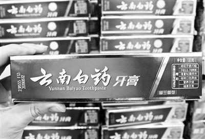 云南白药牙膏陷止血成分风波 回应:没欺骗消费者