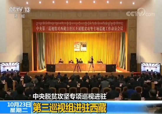 中央脱贫攻坚专项巡视进驻:第三巡视组进驻西藏