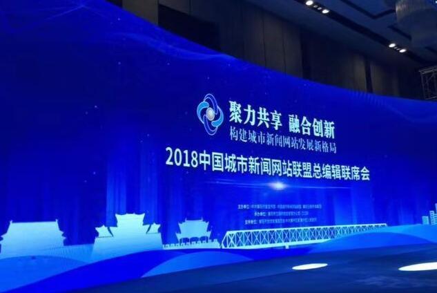 全国网媒看襄阳暨2018中国城市新闻网站联盟总编辑联席会