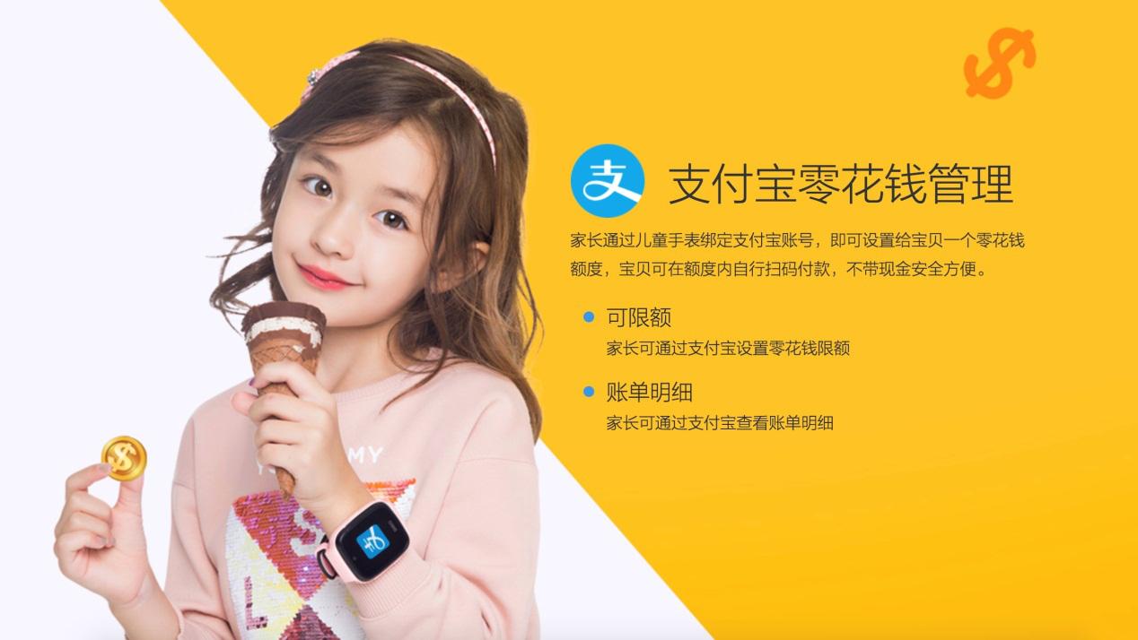"""360携手支付宝,推出一款能提升""""财商""""的儿童手表"""
