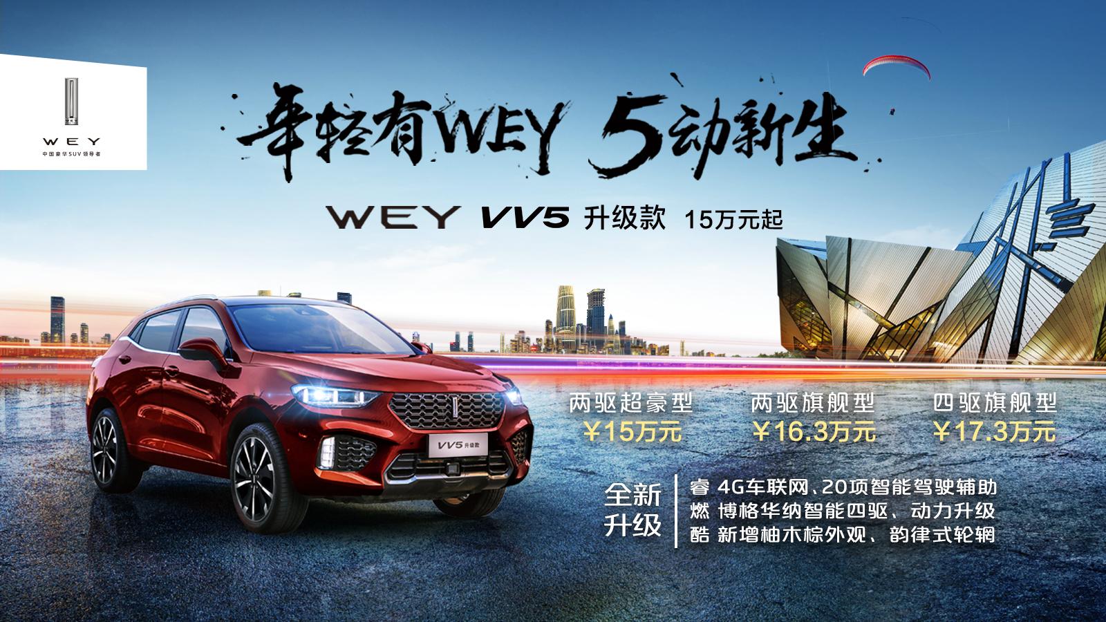 售价15万元起  WEY VV5升级款酷燃上市
