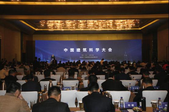 首届中国建筑科学大会在京召开 聚焦行业转型升级之路