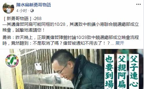 陈水扁说被抓也要帮儿子站台还狠酸蔡当局,网友讽:就是笑蔡英文不敢抓