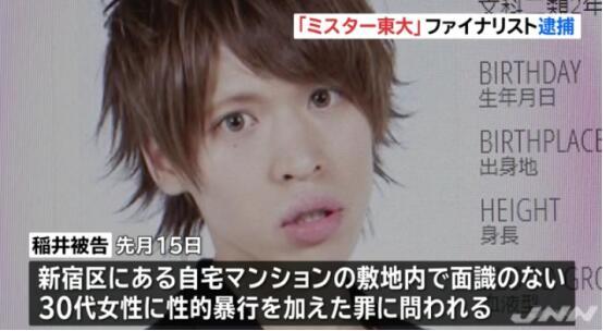 日本东京大学校草被逮捕 涉嫌对女性实施性暴