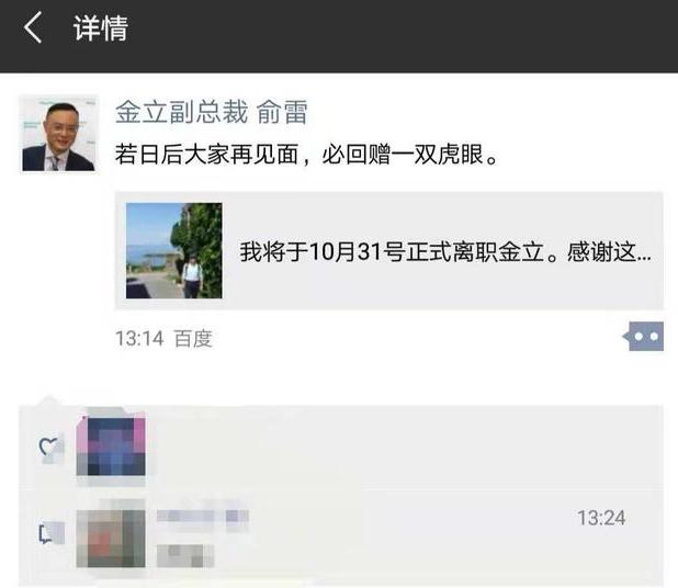 """金立集团副总裁俞雷离职 曾被称""""金立营销掌舵人"""""""