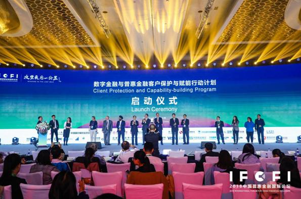 平安普惠与中国普惠金融研究院联合启动普惠金融客户保护计划