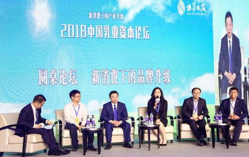 资本助力新消费下中国乳业产业升级