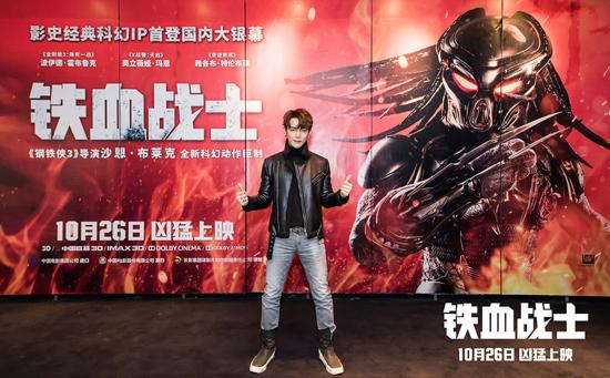 汪东城亮相《铁血战士》首映 网友大赞追梦赢家