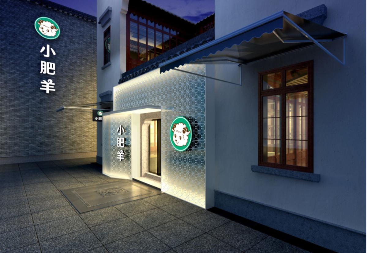 小肥羊入驻杭州时尚地标 续写中国餐饮品牌新传奇