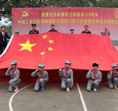 湖南湘潭彭德懷紅軍小學授旗授牌儀式舉行