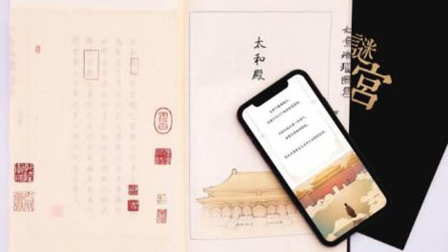 故宫推首本创意解谜互动书籍 4小时筹款超40万