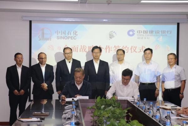 中国石化宿迁石油与建行宿迁分行签署全面战略合作协议
