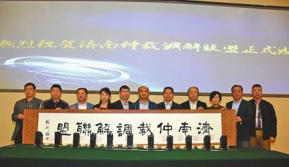全省首家仲裁调解联盟在济成立