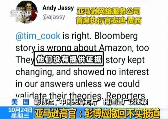 """""""中国恶意芯片""""报道遭质疑 国际巨头指责彭博"""