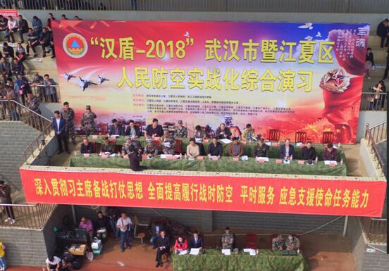 """武汉市举办""""汉盾-2018""""人民防空实战化综合演习"""