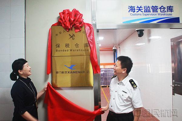 厦航配餐保税仓库投入使用 进口食材免税登陆国际航班