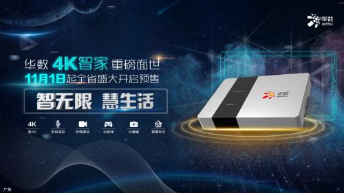 浙江华数4k智家产品发布 电视真正跨入4K时代