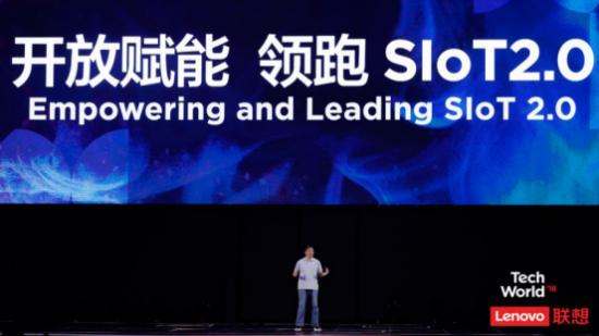 领跑SIoT2.0 联想如何在物联网元年开疆扩土?