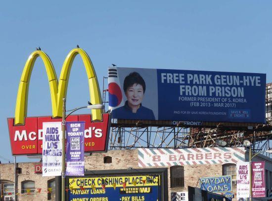 """美国麦当劳旁现巨幅广告 用英文写""""释放朴槿惠"""""""