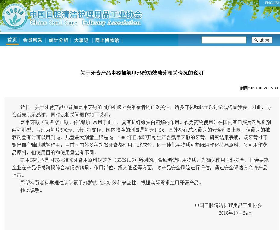 行业协会回应云南白药事件:氨甲环酸非违禁物,日本早有使用