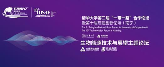 """第十届启迪创新论坛将举办""""生物能源技术与展望""""平行论坛"""