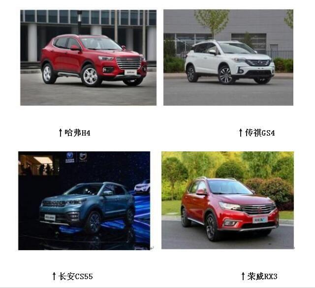 国产SUV三强 横向对比下谁能脱颖而出