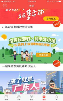 广东省东莞市举办反邪教知识竞答活动