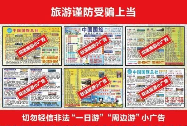 """游客报团后被扔在半路 地铁小广告上的""""中国青旅""""是冒牌货"""