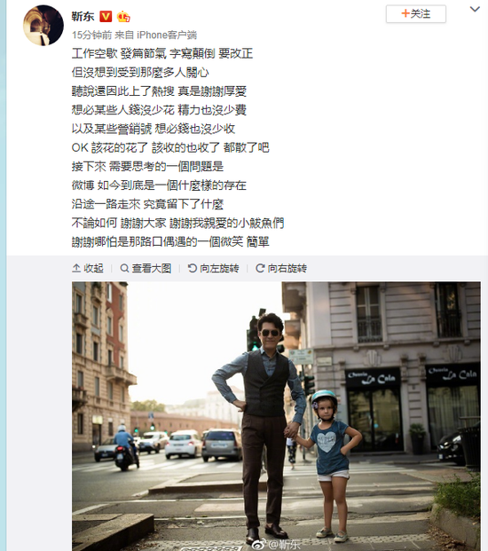 靳东回应发错诗词惹争议:想必某些人钱没少花吧