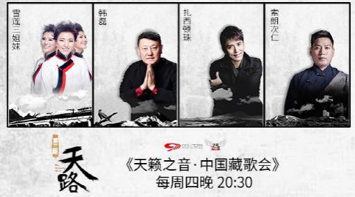韩磊《藏歌会》化身段子手 雪莲三姐妹惊艳全场
