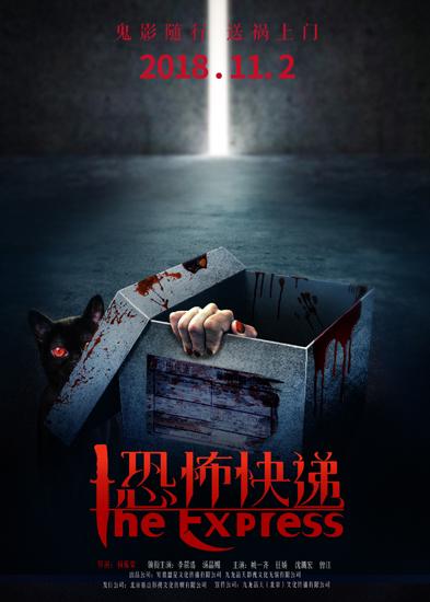 """《恐怖快递》11.23上映  """"夺命快递""""登大银幕"""