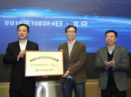 中国快递绿色创新实验室成立