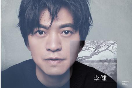 李健时隔两年巡演再升级  南京站10月26日开票