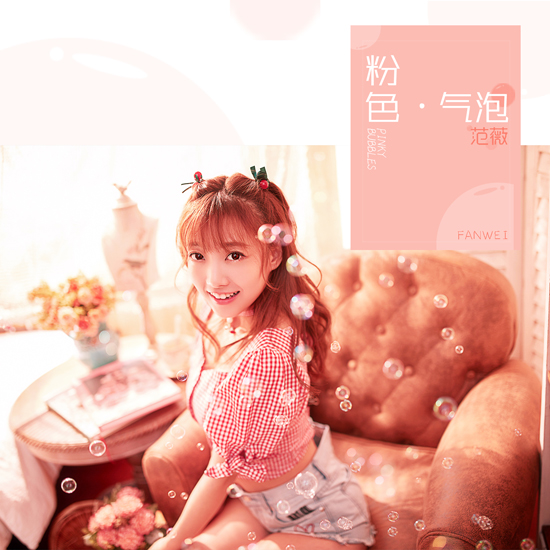 范薇新歌《粉色气泡》首播 甜蜜演绎萌芽爱恋