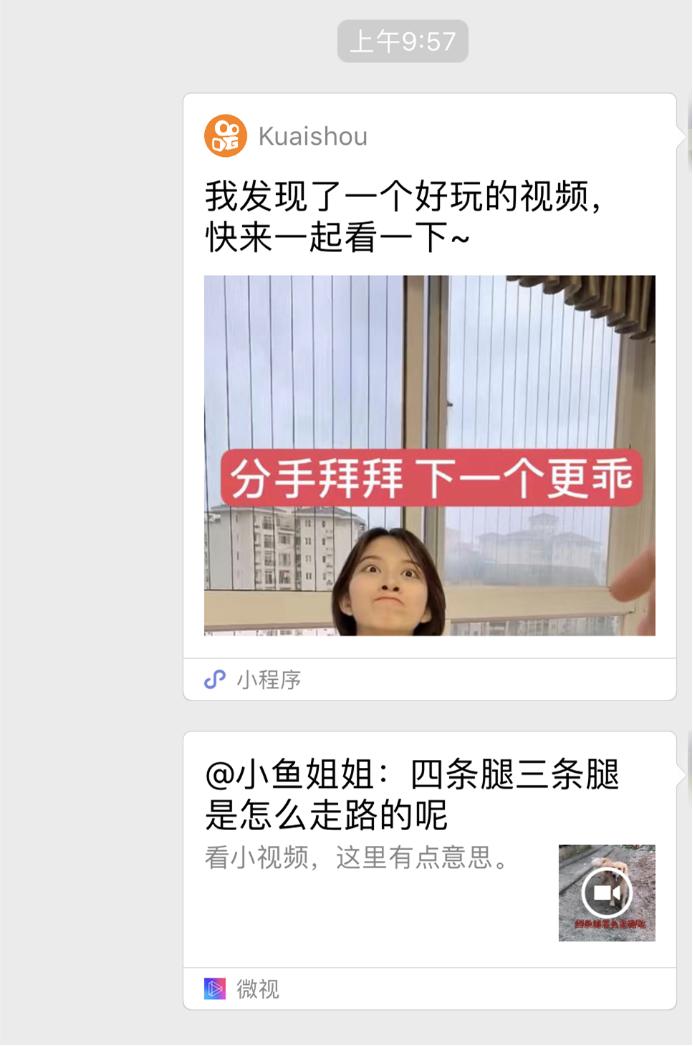 微信对抖音封杀延伸至海外?腾讯发表回应否认