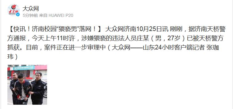 """快讯!济南校园""""猥亵男""""落网!"""