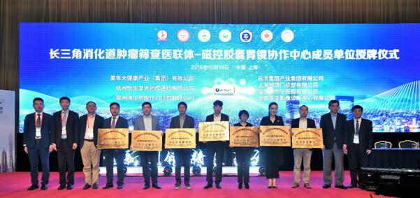 安翰医疗与中国平安携手战略合作 专注中国消化道早癌筛查