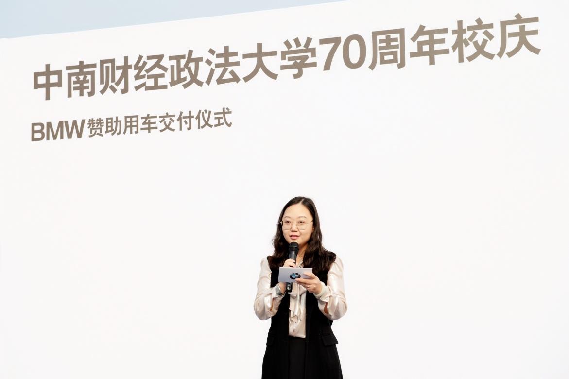 宝马竭诚助力武汉中南财经政法大学70周年校庆