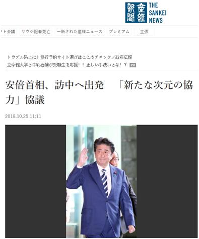 安倍刚刚到北京,日本媒体怎么说?