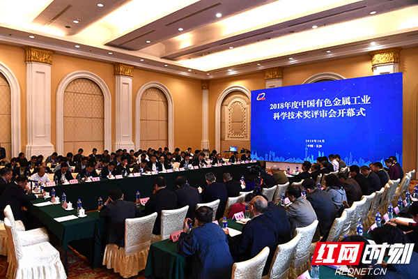 2018年度中国有色金属工业科学技术奖评审启动