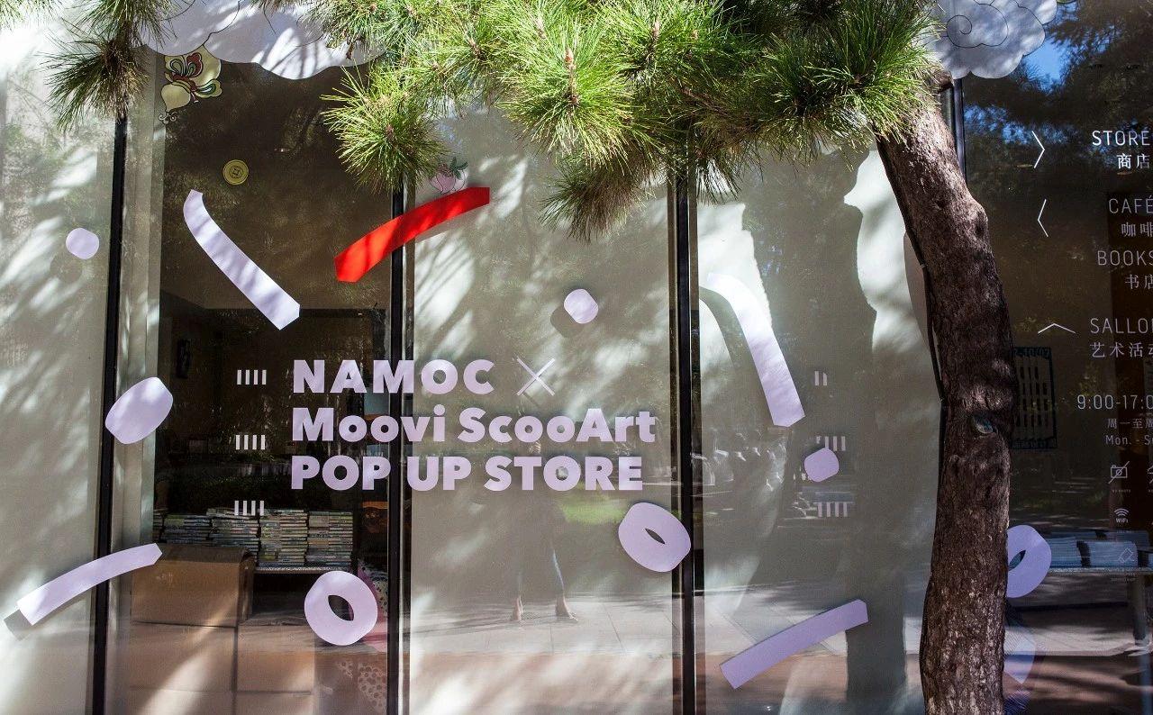 风回MOOVi国内首秀 与中国美术馆文创中心激活京城设计之旅
