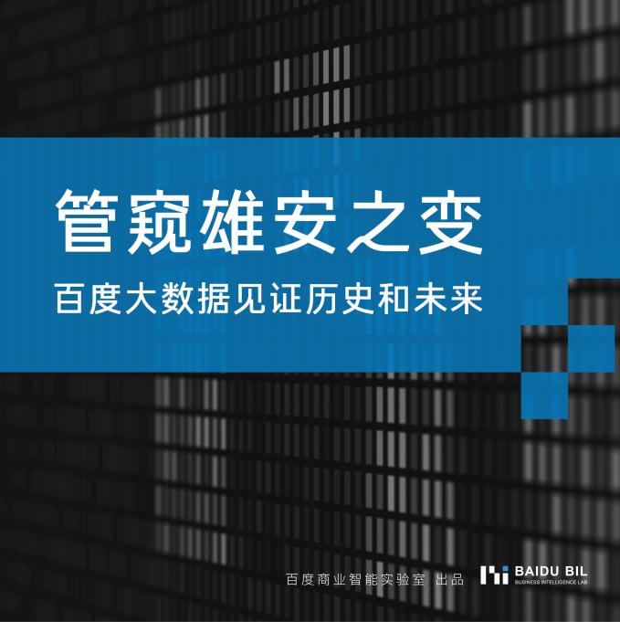 百度发布《雄安大数据报告》 人工智能助力智能城市建设