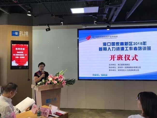海口高新区在深圳举办首期园区人力资源培训班
