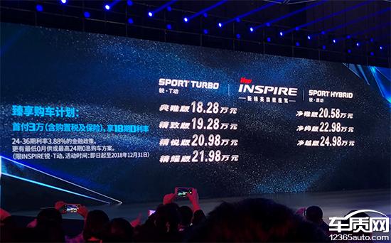 售18.28-24.98万 东风本田INSPIRE上市