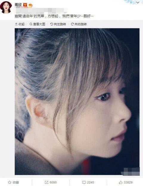 蒋欣发表动态,眼神清澈似少女