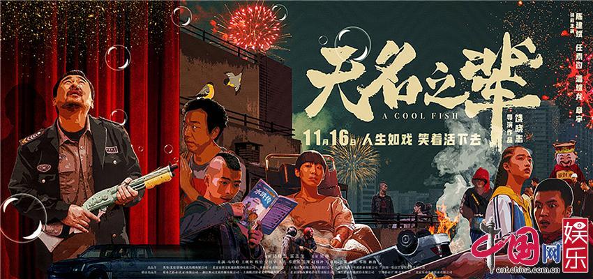 《无名之辈》曝角色海报 陈建斌任素汐上演精彩好戏