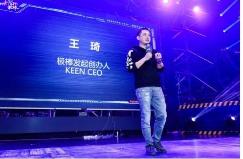 GeekPwn创办人王琦:不神化黑客,不放大威胁,科学是唯一标准