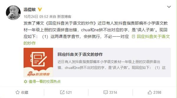 抖音网友指责汉语拼音出错 教科书总主编回应